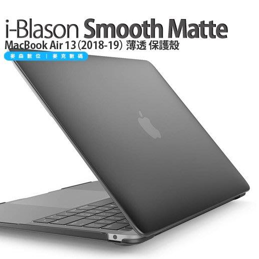 i-Blason MacBook Air 13 (2019 / 18) 輕薄 霧面 透明 保護殼 現貨 含稅