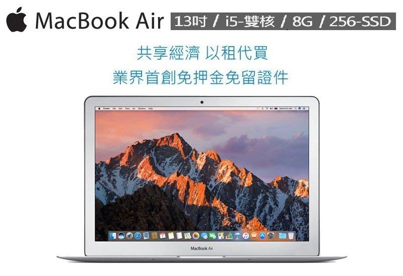 【筆記型電腦出租】Apple MacBook Air 13.3吋 i5-1.8/8GB/256G