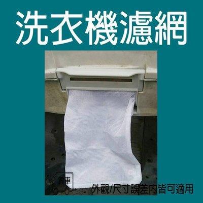 東元洗衣機過濾網 W1211TN W0732MB W1105FW W0738MN W070EN W1213FS 【厚網】