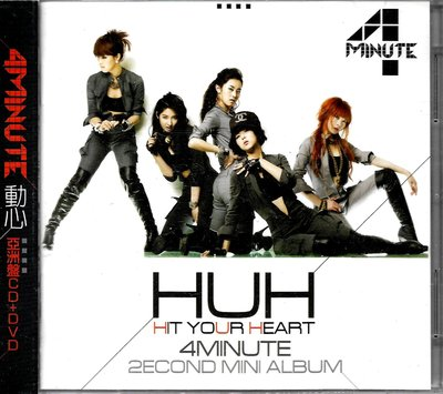 4Minute / Huh Hit your heart(全新未拆封)