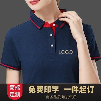 POLO衫工作服定制印字logo翻領廣告文化衫t恤訂做夏季裝工衣刺繡短袖打底衫