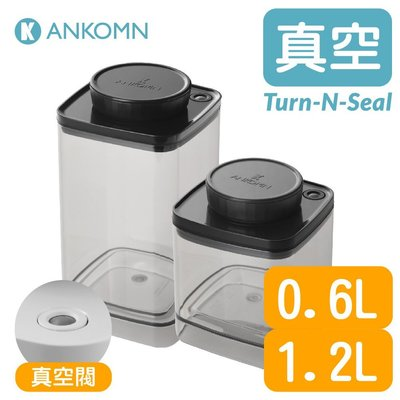 Ankomn Turn-n-Seal 真空保鮮盒0.6L+1.2L【🌀半透】【MIT、真空罐、氣密罐、咖啡罐、防潮】