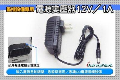 監視器 電源變壓器 1A DC12V安全斷電 100~240 50 60Hz 各國 監控設