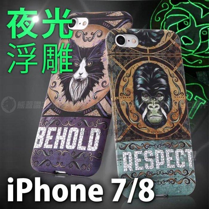 $168! iPhone7 i8 PLUS 夜光 立體浮雕 圖騰 手機殼 保護殼 軟殼 保護鏡頭 全包 動物 人猿 潮殼