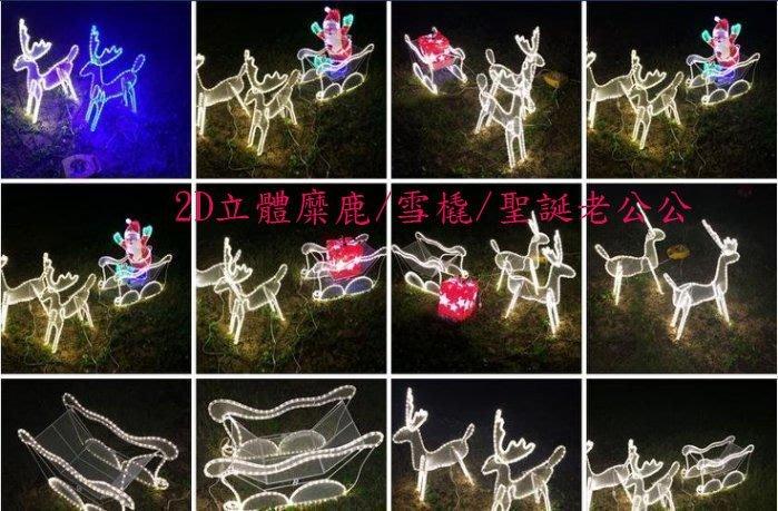LED雙鹿+雪橇+雪人/聖誕老人~LED聖誕燈~LED 3D立體糜鹿 造型燈 /LED2D立體麋鹿/LED流星燈
