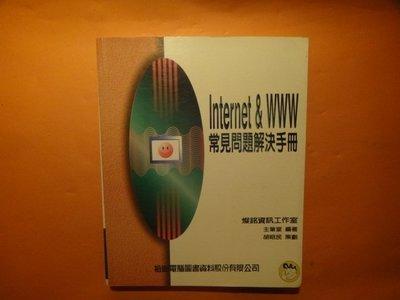 【愛悅二手書坊 14-24】Internet & WWW常見問題解決手冊     松崗