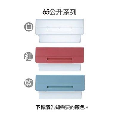 免運優惠特價中/4入組/HB65/HB65-1/HB65-2/鄉村直取式整理箱30L/凱特直取附輪系統式整理箱/換季收納