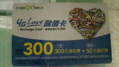 【LG小林忠孝】亞太預付卡 4G LOVE 儲值卡 / 補充卡 內含350元通話費 只要280元
