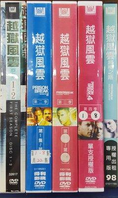 二手DVD專賣店【美劇-越獄風雲Prison Break 第1~4季】台灣得利二手DVD