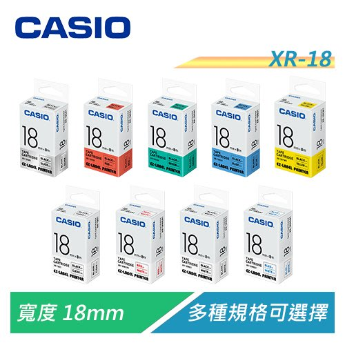 【電子超商】CASIO卡西歐 18mm 色帶 標籤帶 (適用KL-170 Plus 標籤機) 公司貨【單捲賣場】