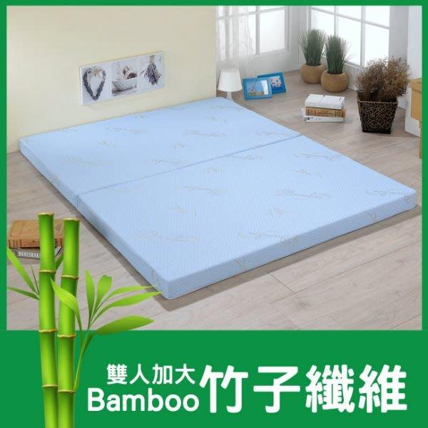 台灣製-莫菲思 竹纖透氣舒眠兩折雙人加大床墊