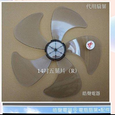現貨 奇美電風扇DF-14BOSR扇葉14吋扇葉 五葉片 14吋葉片【皓聲電器】
