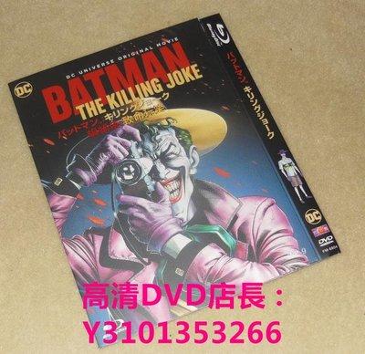 佳蓉DVD店 卡通動畫 蝙蝠俠:致命玩笑 Batman: The Killing Joke (2016)繁體