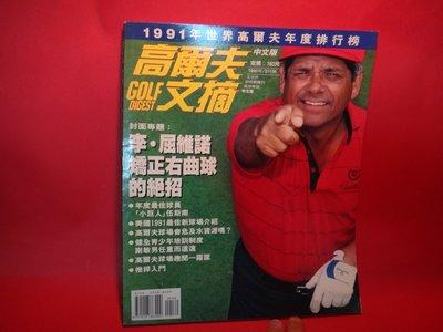 【愛悅二手書坊 04-35】高爾夫文摘(中文版)封面專題:李屈維諾矯正右曲球的絕招 1992/2