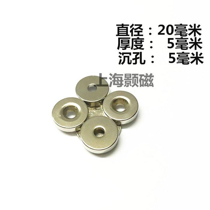 港灣之星/強磁鐵圓形沉孔20*5孔5mm釹鐵硼強力磁鋼圓形帶孔強磁20x5孔6孔4