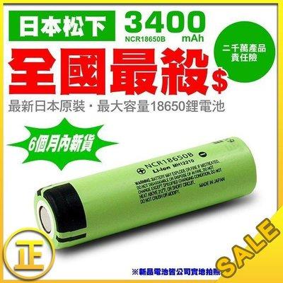 全新現貨 18650 鋰電池 日本松下正品【3400mah平頭】大容量高強度鋰電池 BSMI認證 強光 手電筒專用 電池