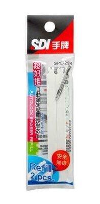 SDI 手牌 GPE-25R 替換用塑膠擦,補充用橡皮擦, 前端推出可更換替芯,不含塑化劑,無毒最安心,特價:12元