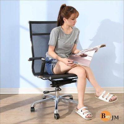 《魔手坊》M-黑爵士全網高背鋁合金腳PU輪辦公椅/電腦椅(免組裝)/工作椅