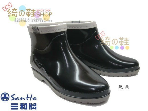 ☆綺的鞋鋪子☆ 【三和牌】 都會街頭女孩 防水短雨靴 工作 兩用 女短靴 台灣製造 黑色