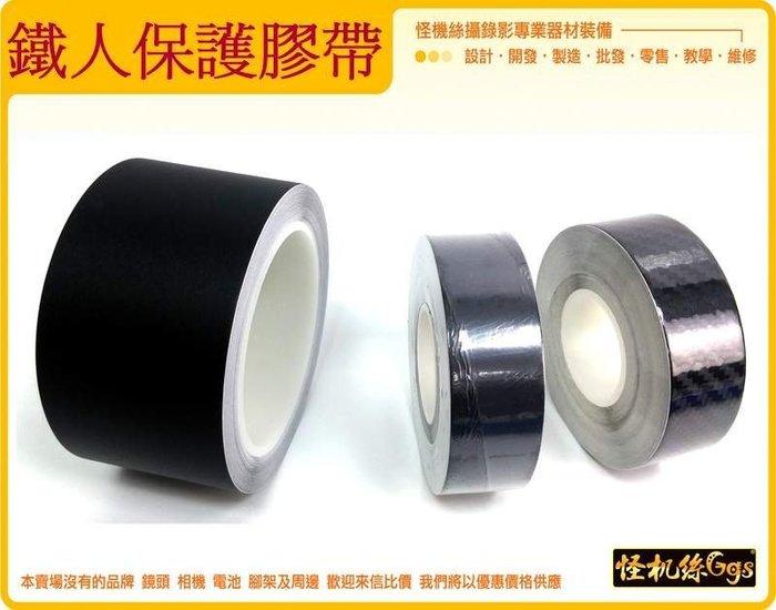 鐵人 保護膠帶 細版 寬 3CM 黑色 20M 大力膠 膠帶 相機 器材 攝影 腳架 工具 保護 防撞 不殘膠