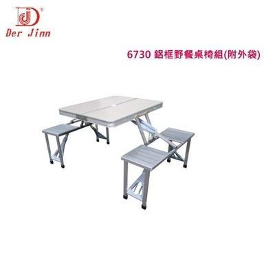 【山野賣客】Derjinn  德晉 [DJ-6730] 6730 鋁框野餐桌椅組(附外袋)