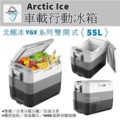 Arctic Ice 北極冰 YGX系列〈55L/雙槽〉車載行動冰箱/冷凍冷藏分離/台灣品牌/EcoCamp艾科戶外