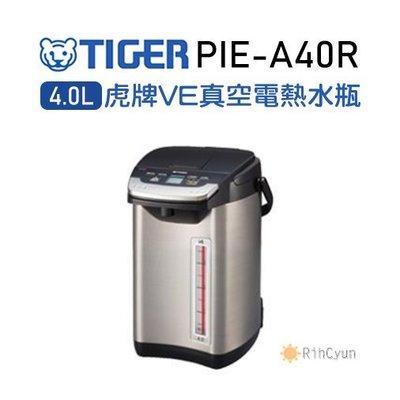 【日群】中秋特惠~Tiger虎牌4.0L蒸氣不外漏VE真空電熱水瓶PIE-A40R