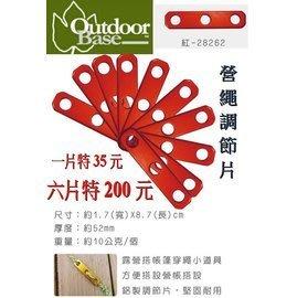 『登山屋』Outdoorbase 三孔調節片 28682 營繩調節片 六片200元