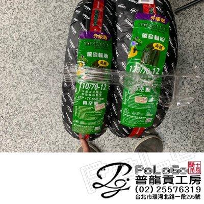 【普龍貢-實體店面】騰森 TIMSUN TS-660 真空胎 輪胎 12吋 110/70-12