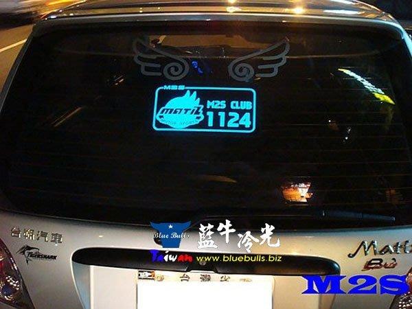 【藍牛冷光】高亮度 30CM*10CM 25CM*12CM 冷光貼紙 試車牌 標誌 LOGO 煞車燈 專業訂做