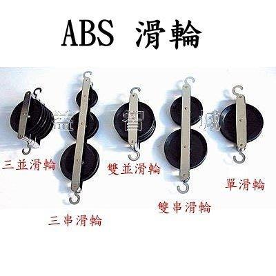益智城《物理力學實驗器材教具/實驗用滑輪/實驗滑輪/理化教具/科學實驗》實驗用5款ABS滑輪組2組