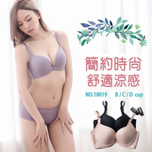 內衣/小百合涼感 8019 BCD 素雅無痕SEXY 超低脊心 副乳推進集中魅力溝影胸罩台灣製