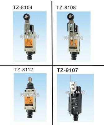 【洋洋科技】Tend 天得 小型立式限動開關 TZ-8104 TZ-8108 TZ-8112 微動開關 連動開關