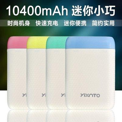 999行動電源-迷妳移動電源便攜外出10400毫安USB手機電池充電寶-奇幻樂園