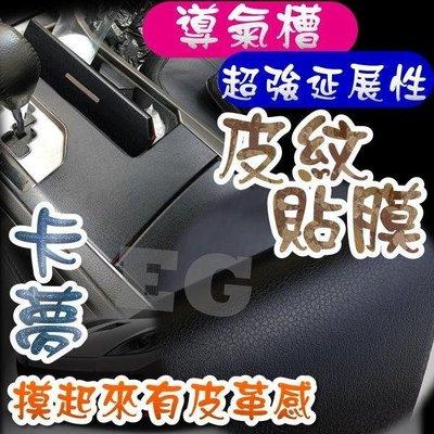 G9A38 大特價~~ 最新款 皮紋貼膜 黑 摸起來有皮紋感 碳纖維貼紙 透氣槽 寬度152公分 卡夢碳纖維 車膜