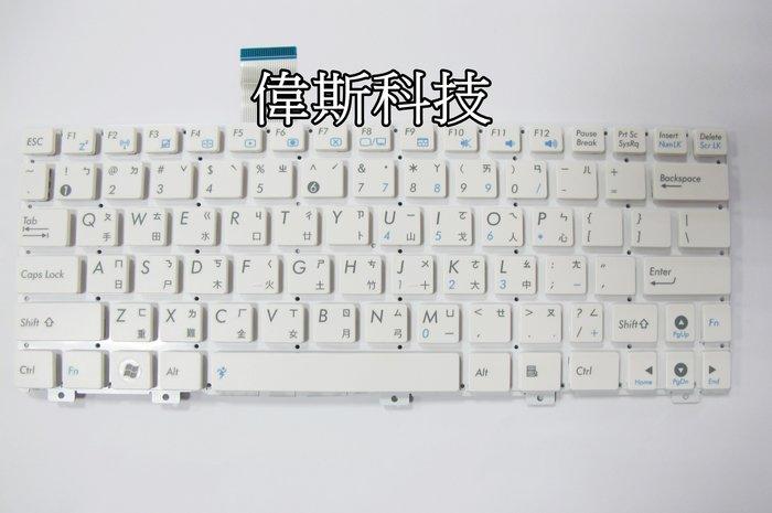 ☆偉斯科技☆ 華碩EPC 1025 1025C 1025CE 白色鍵盤~現貨供應中!
