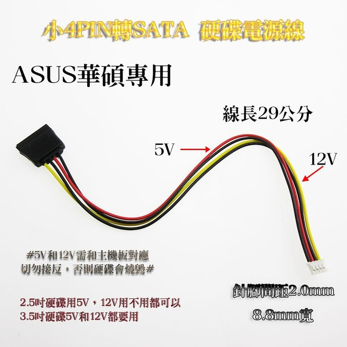 華碩ASUS 主機板專用 針腳間距2.0mm 小4PIN轉SATA硬碟電源線 小4P轉SATA電源線 29公分長