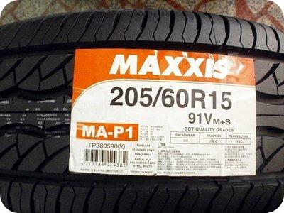 ***天下第一輪***MAXXIS 瑪吉斯 MAP1 205/60/15 完工價2000