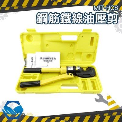 MIT-HC8 鋼筋鐵線油壓剪 切斷 電動 鋼筋 鋼筋裁 鋼筋剪 8TON/4-16MM