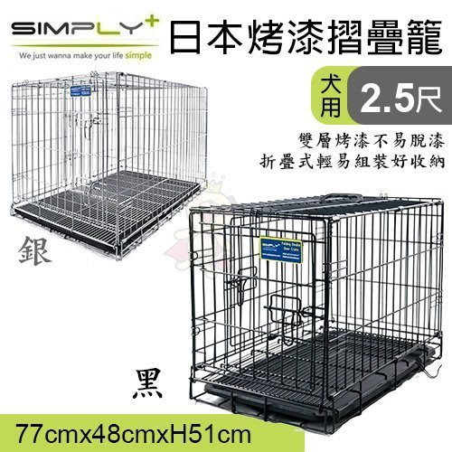 日本SIMPLY《2.5尺烤漆摺疊籠 雙門設計-黑色   銀色》兩種顏色可選 堅固耐用 狗籠