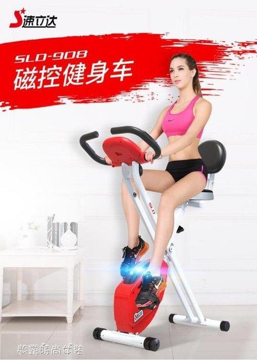 家用靜音室內磁控車腳踏速立達健身器材運動自行車健身車
