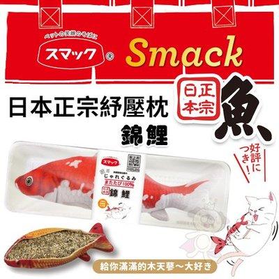 *WANG*Smack日本正宗錦鯉紓壓枕‧嚴選100%高純度木天蓼填充 不含棉花‧貓玩具