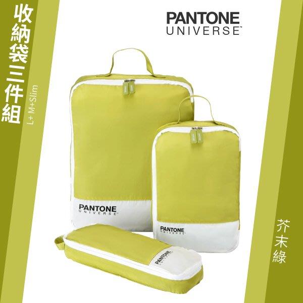 獨家聯名 免運 PANTONE UNIVERSE 芥末綠-色票收納袋三件組 (L+M+Slim) 行李箱 旅遊包 機艙箱
