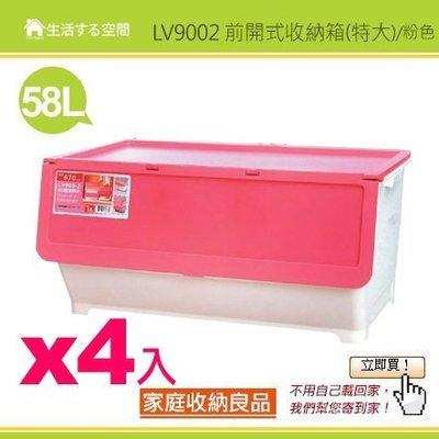 四入免運/LV9002特大前開式直取式整理箱/衣物收納/尿片玩具收納/夏綠蒂特大直取前開式收納箱/另有LV9001