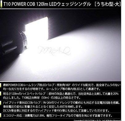 ◇光速LED精品◇外銷日本T10 COB 面發光 室內燈 側插式 側燈10~26v 無極 白光