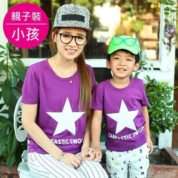 【班比納精品童裝】親子裝-亮皮星星英文T (小孩)-紫/白/黑 三色可選