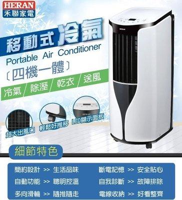 貨到付《586家電館》現貨!HERAN禾聯移動式冷氣2.3kw【HPA-23G】約3-4坪,全機3年保固!