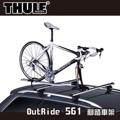 【山野賣客】Thule 561 都樂 OutRide 快拆式腳踏車架(附防盜鎖) 銀色