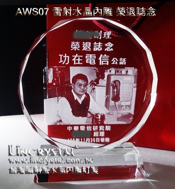 AWS07 (大) 水晶內雕照片獎座 台灣製作一個就能做~品質優快速交貨!!! 水晶獎盃 水晶獎座**晶創意水晶**
