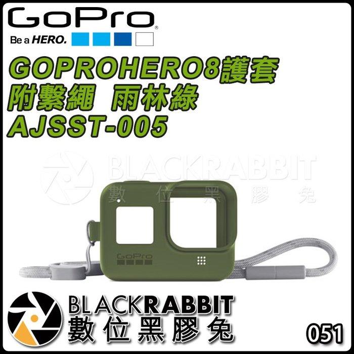 數位黑膠兔【 GOPRO HERO 8 護套 附 繫繩 雨林綠 AJSST-005 】 矽膠 保護套 固定 防刮傷